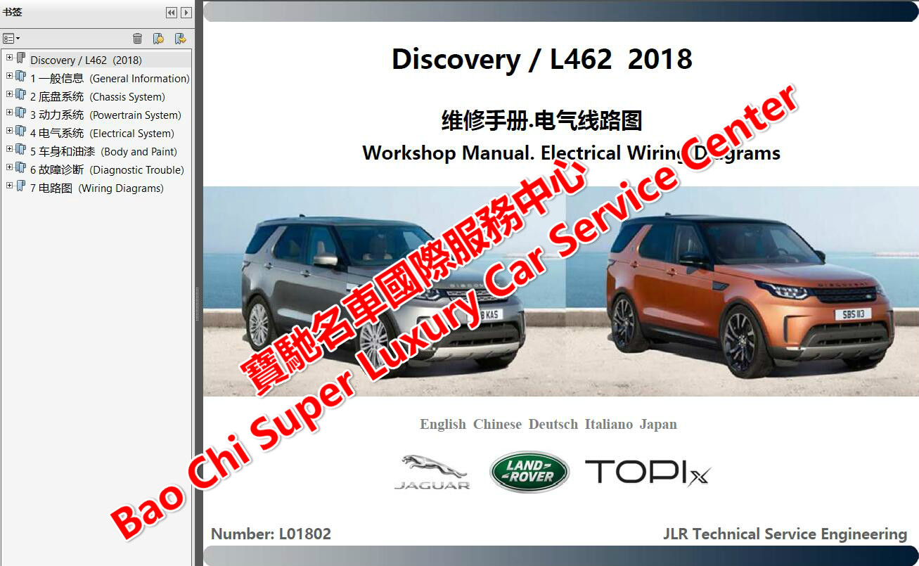 2019 2005 full set land rover workshop repair manual wiring rh baochimingche com Overhead Electrical Service Diagram Electrical Wiring Diagrams