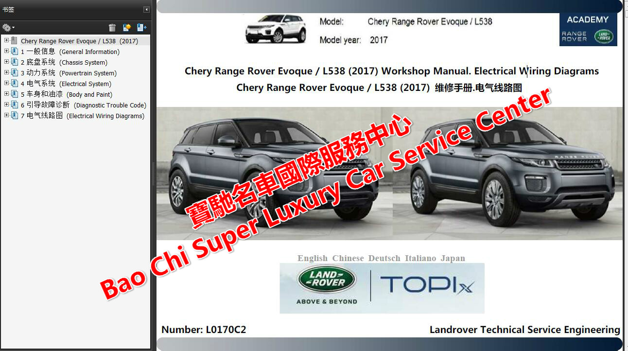 2008 landrover defender/l316 workshop repair manual wiring diagram 2007  landrover defender/l316