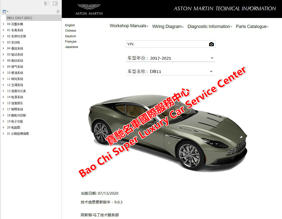 Aston Martin Db11 Workshop Service Manual Wiring Diagram Aston Martin Technical Documents